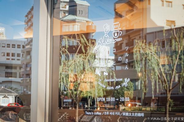 【長崎】眼鏡橋下午茶、咖啡廳推薦:ツルさんのコーヒー 阿鶴太太的咖啡