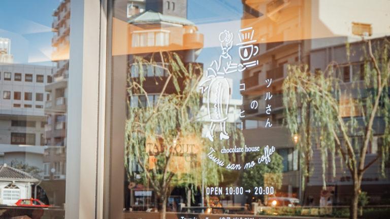 長崎咖啡廳, 阿鶴太太的咖啡