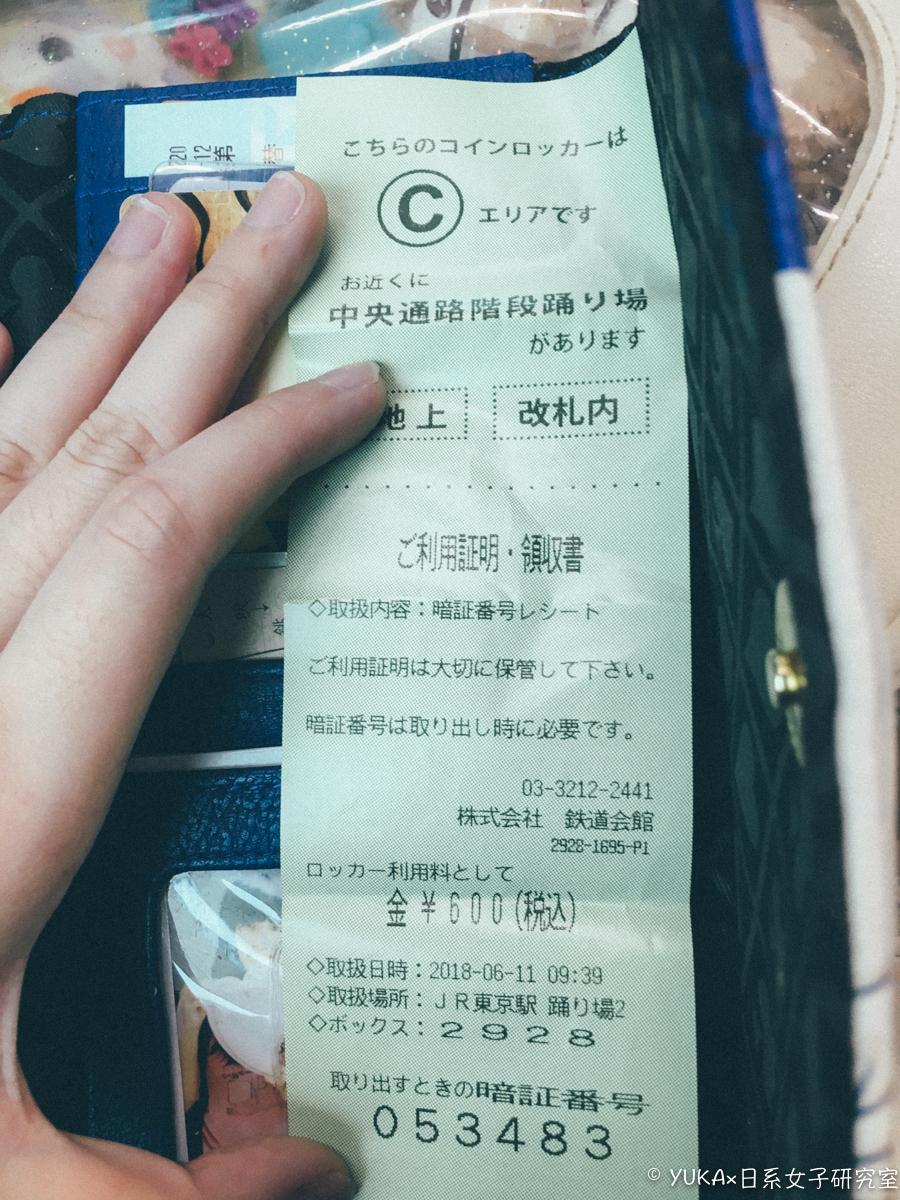 東京車站置物櫃