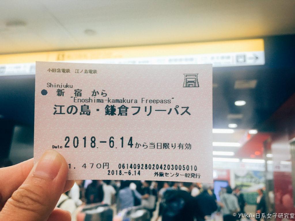 小田急電鐵 江之島鎌倉pass