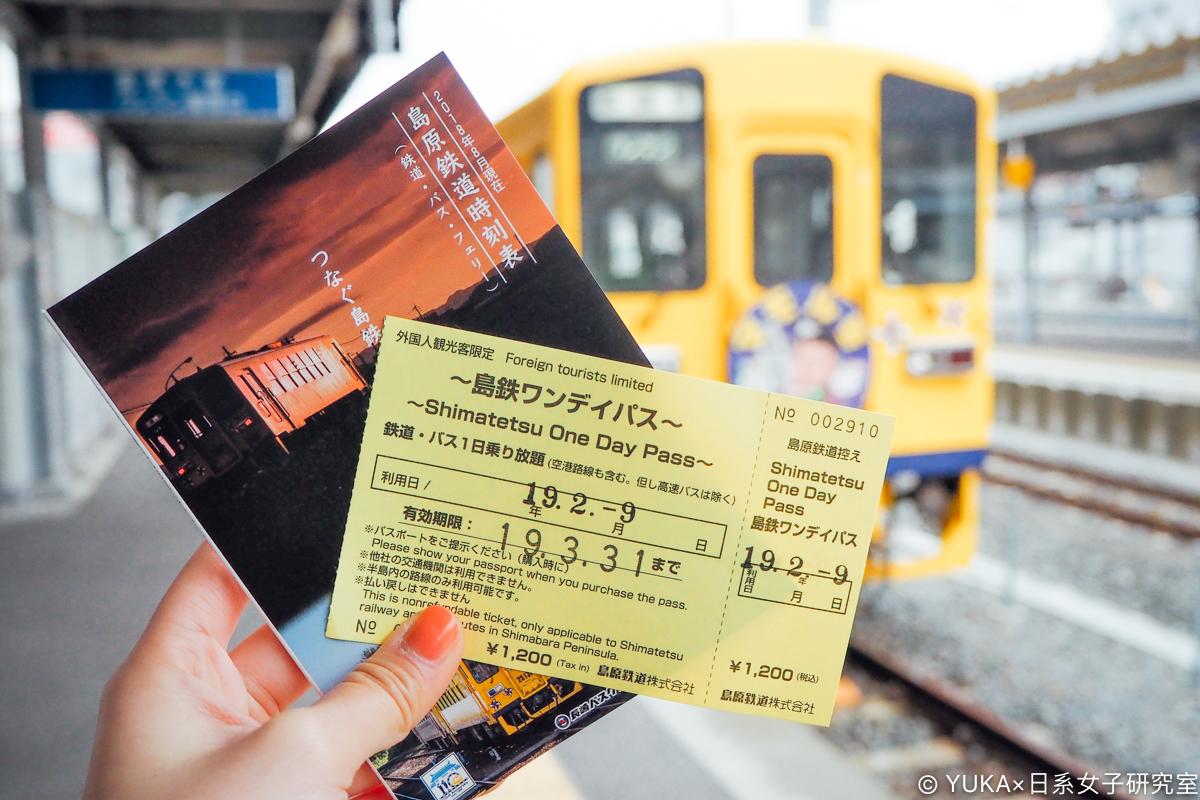 島原電鐵pass