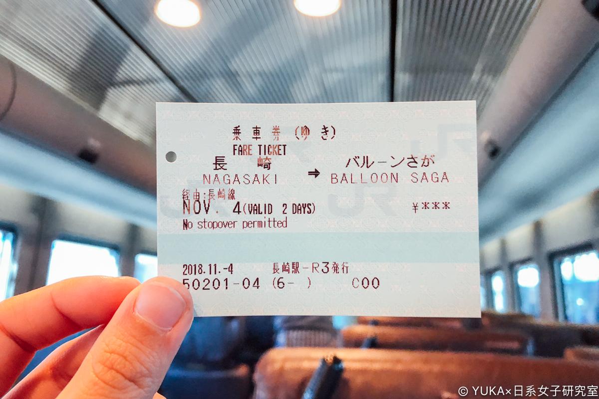 佐賀國際熱氣球節 車票