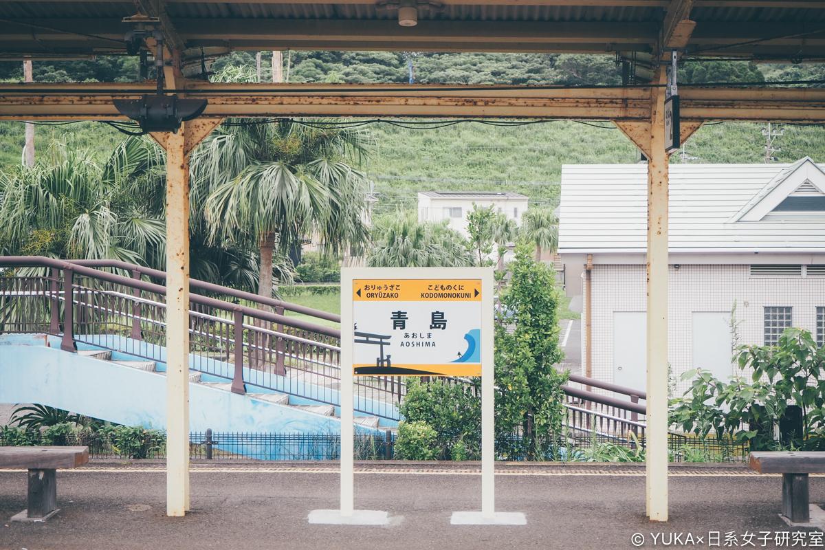 宮崎 青島站
