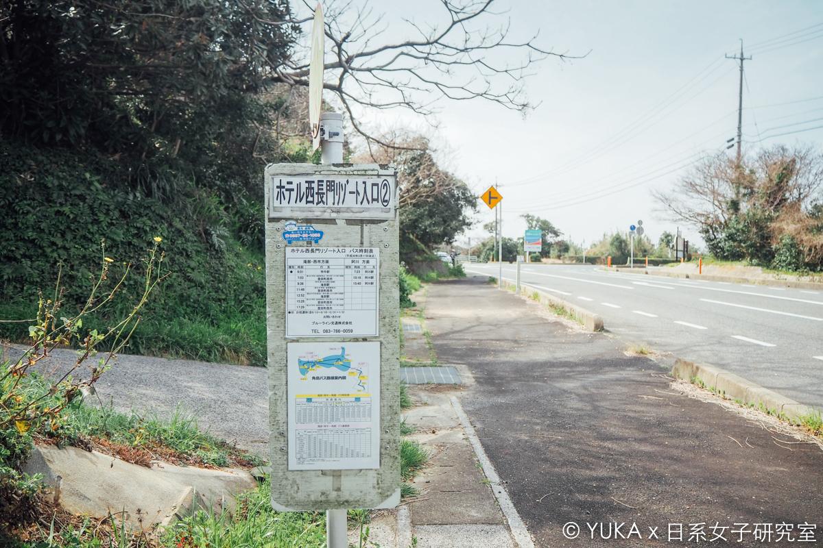 角島巴士-ホテル西長門リゾート入口