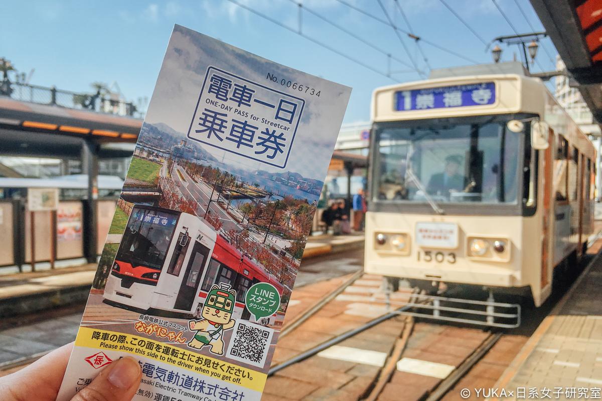 長崎路面電車一日券