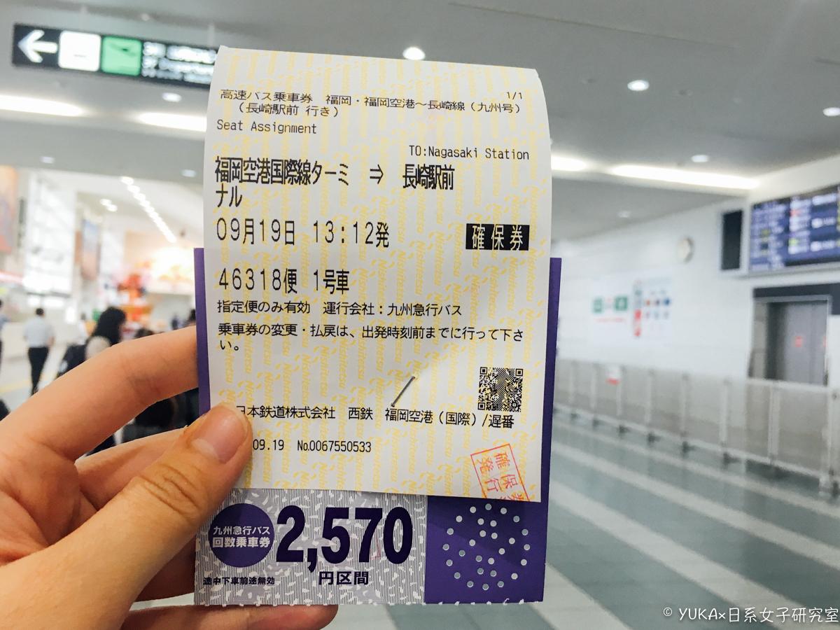 高速巴士九州號:福岡機場前往長崎