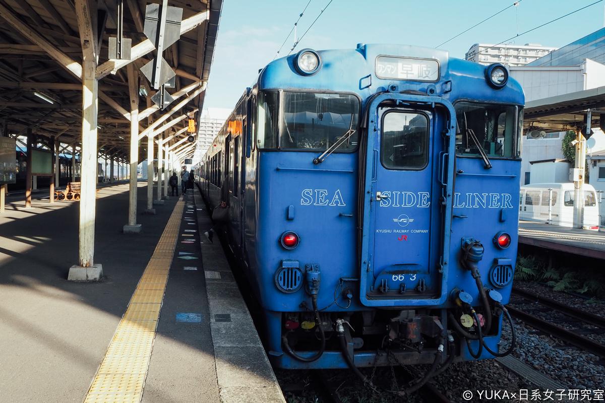 JR 長崎濱海快線 Sea Side Liner シーサイドライナー