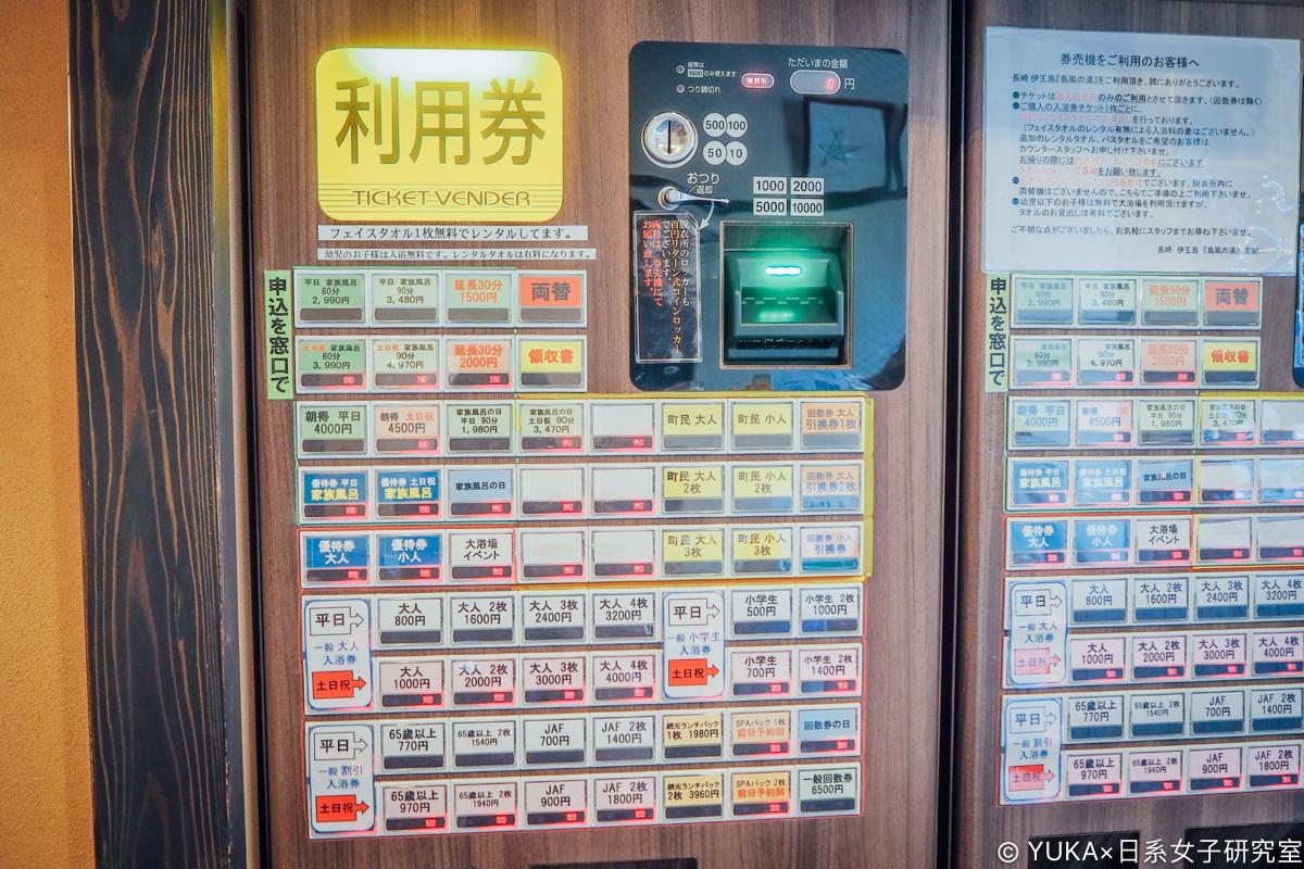 長崎伊王島溫泉-島風之湯購票機