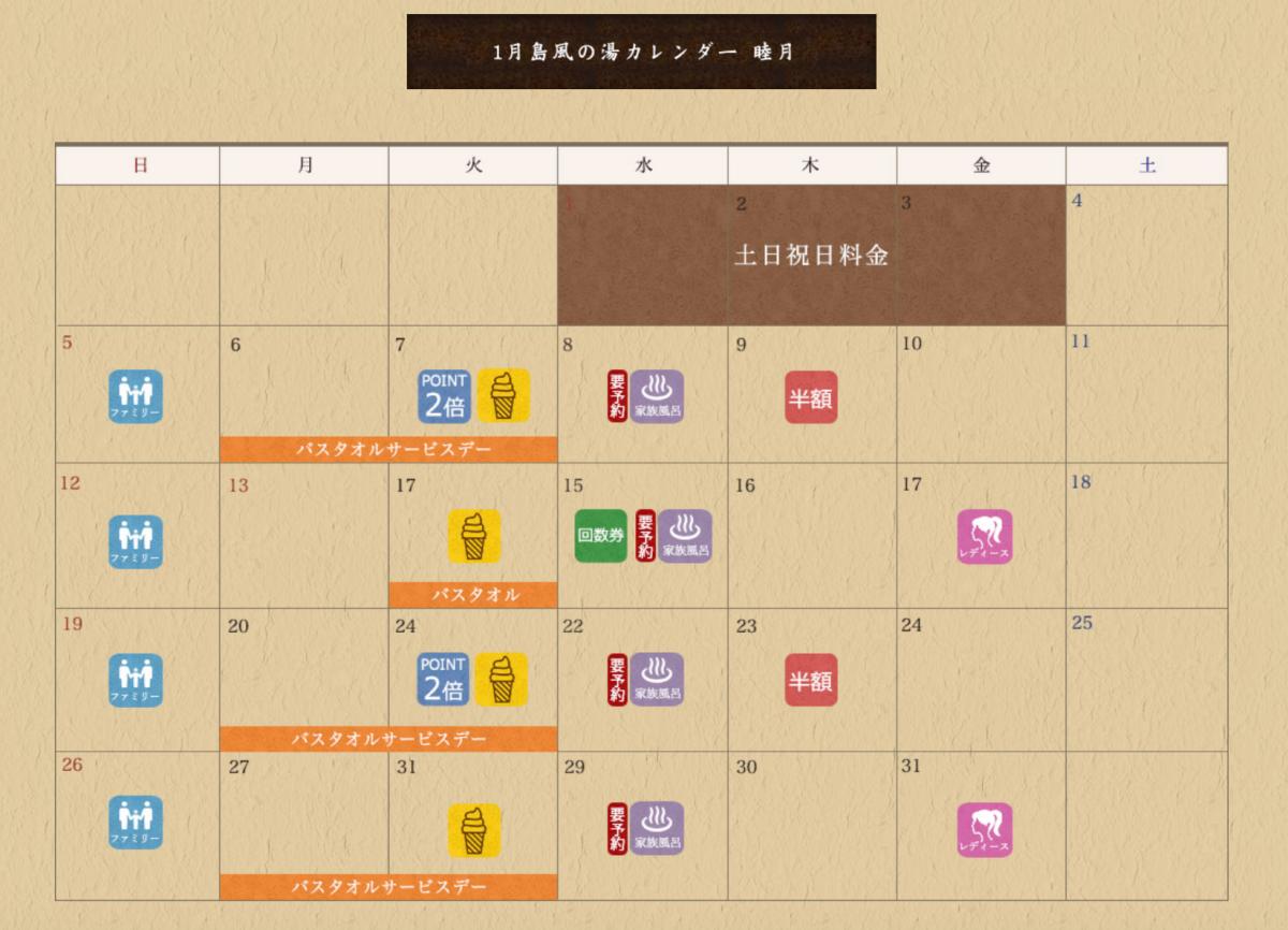 長崎伊王島溫泉-島風之湯行事曆