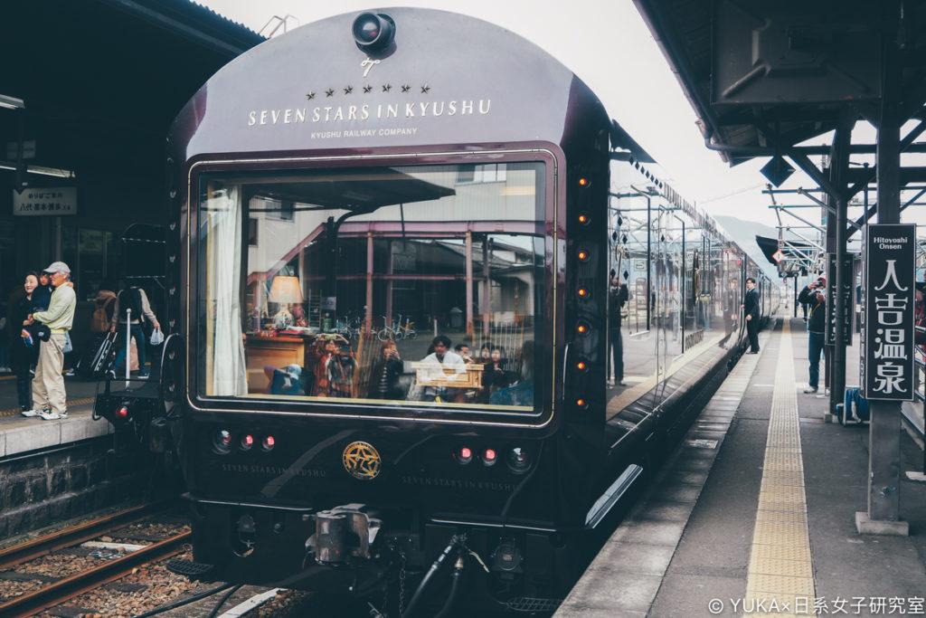 九州七星列車