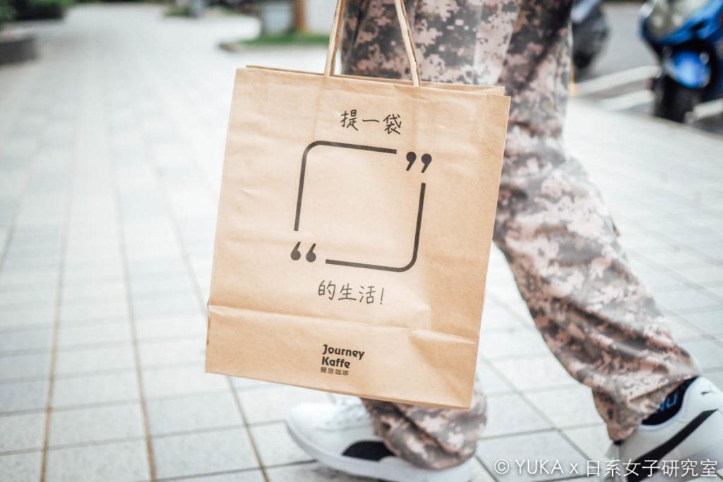 覺旅咖啡陽光店手提紙袋