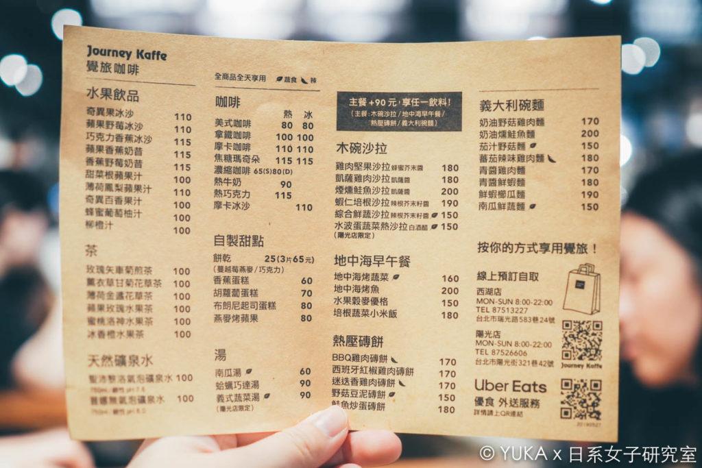 覺旅咖啡陽光店菜單