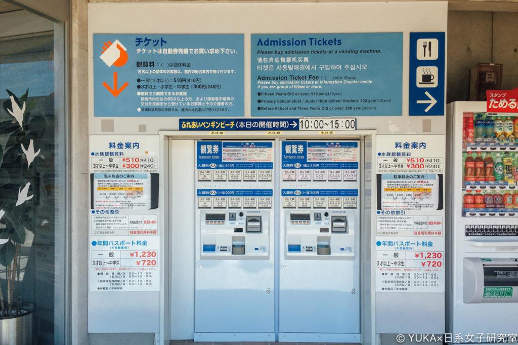 長崎企鵝水族館售票機