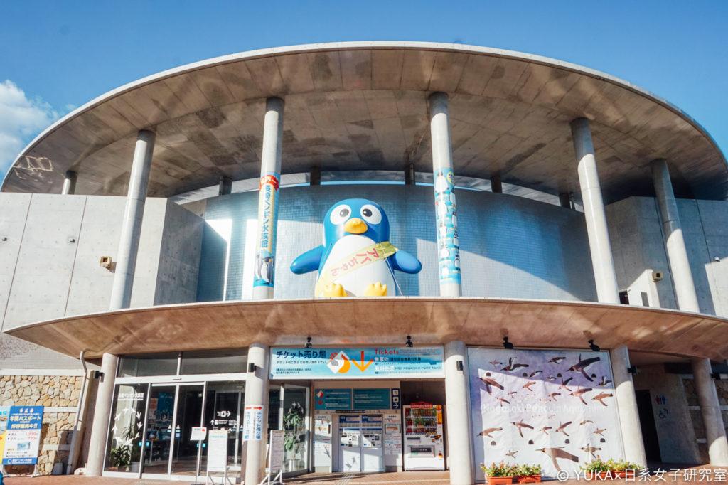 長崎企鵝水族館外觀