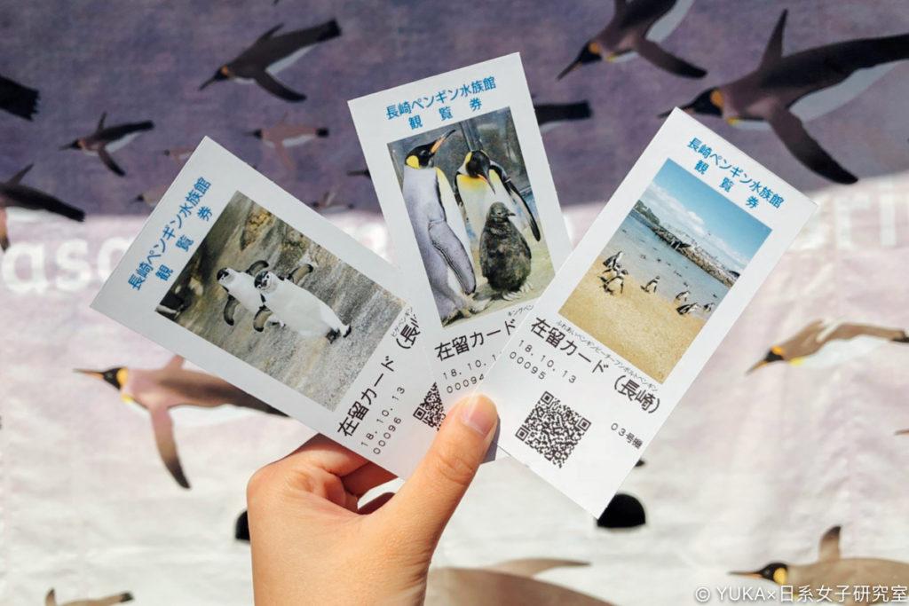 長崎企鵝水族館門票