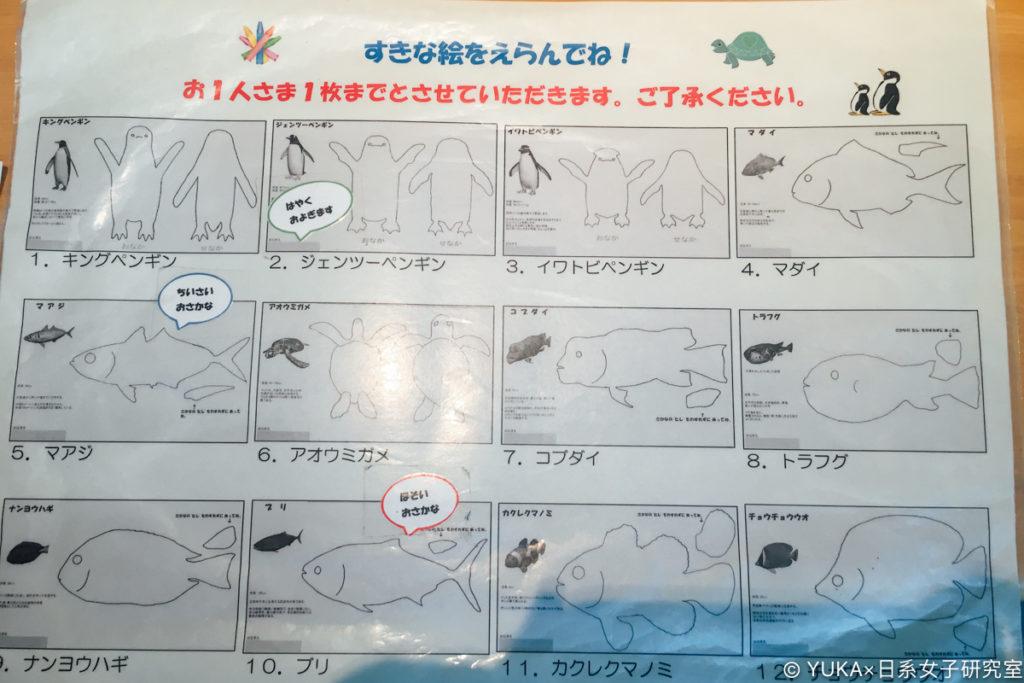 長崎企鵝水族館VR電影院