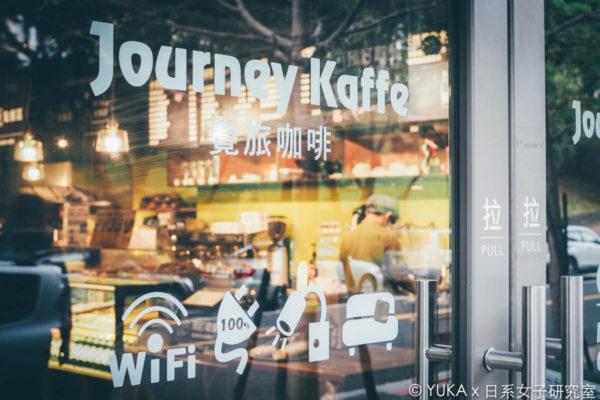 【台北】內湖咖啡廳推薦:覺旅咖啡 陽光店 Journey Kaffe 能自己做披薩的不限時咖啡廳