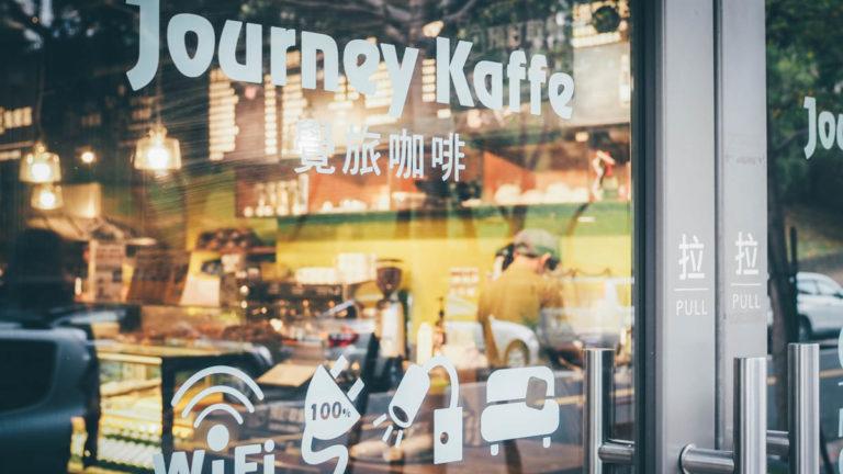內湖咖啡廳-覺旅咖啡陽光店