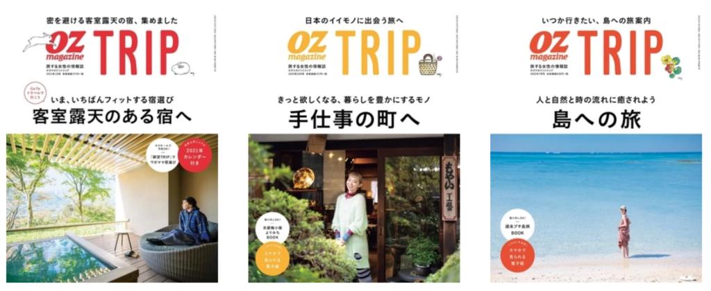 OZmagazine TRIP