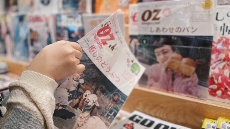 日本旅遊雜誌